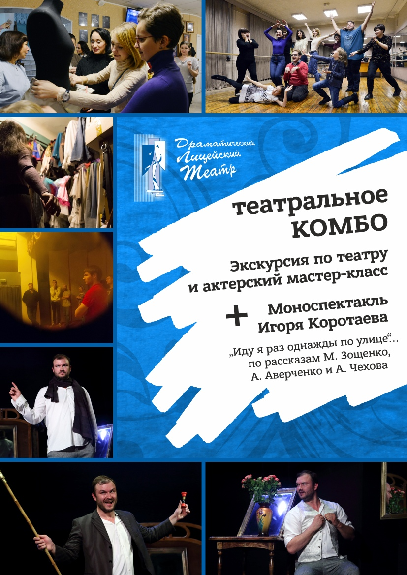 Театральное КОМБО